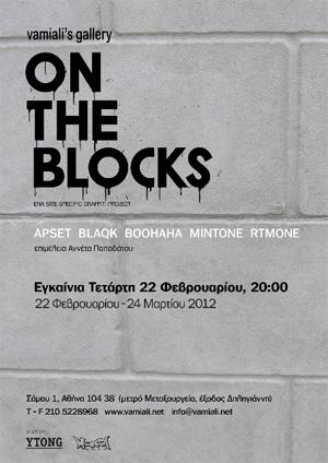 Έκθεση γκραφίτι «Οn the Blocks»