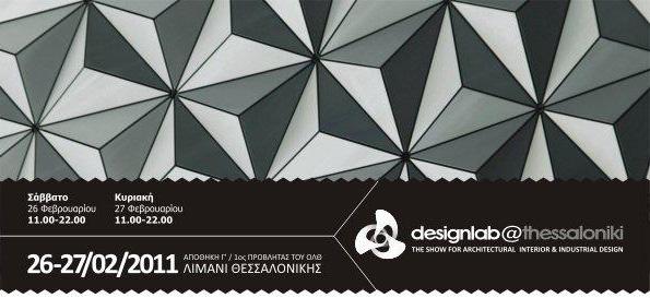 http://www.designlabshow.gr/
